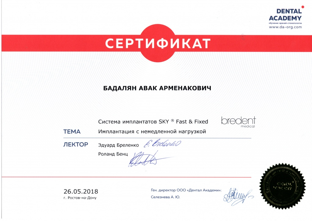 Сертификат DENTAL ACADEMY